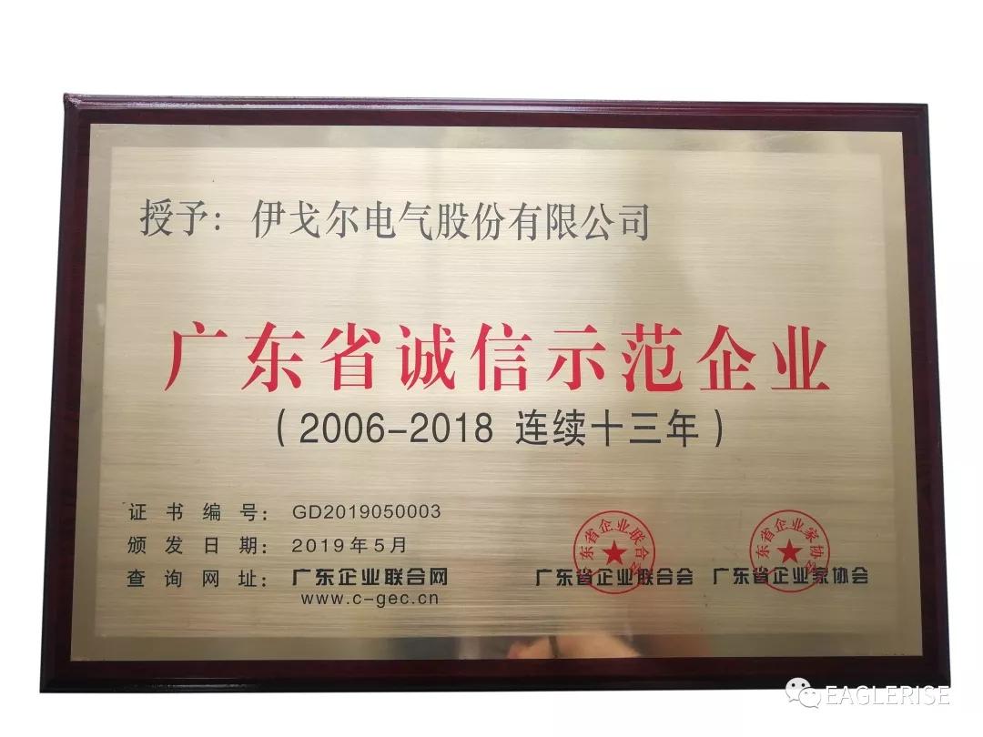 Eaglerise был удостоен звания Провинциального кредитного предприятия провинции Гуандун в течение 13 лет подряд.